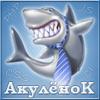 Akylenok's Photo